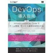 DevOps導入指南 Infrastructure as Codeでチーム開発・サービス運用を効率化する(翔泳社) [電子書籍]