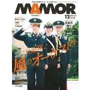 MamoR(マモル) 2016年12月号(扶桑社) [電子書籍]