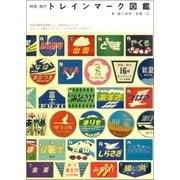 特急・急行 トレインマーク図鑑(双葉社) [電子書籍]