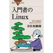 入門者のLinux 素朴な疑問を解消しながら学ぶ(講談社) [電子書籍]