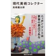現代美術コレクター(講談社) [電子書籍]