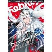 【ひとくちFebri】Thunderbolt Fantasy 東離劍遊紀(1)(一迅社) [電子書籍]