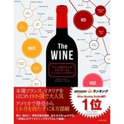 The WINE ワインを愛する人のスタンダード&テイスティングガイド(日本文芸社) [電子書籍]