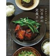 ワタナベマキの31日分の定食カレンダー(日本文芸社) [電子書籍]