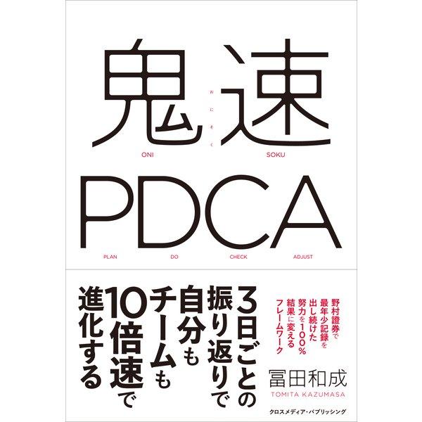 鬼速PDCA(クロスメディア・パブリッシング) [電子書籍]