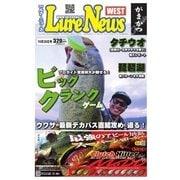 週刊 ルアーニュース WEST 2016/10/28号(名光通信社) [電子書籍]