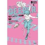 ディープス サバイバーの絆(下)(学研) [電子書籍]