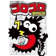 コロコロ創刊伝説 1(小学館) [電子書籍]