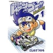 爆走兄弟レッツ&ゴー!! Return Racers!! 1(小学館) [電子書籍]