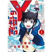 Yの箱船 1(小学館) [電子書籍]