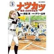 ナツカツ 職業・高校野球監督 3(小学館) [電子書籍]
