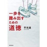 一歩を踏み出すための道徳(廣済堂出版) [電子書籍]