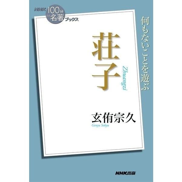 NHK「100分de名著」ブックス 荘子(NHK出版) [電子書籍]