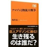 アマゾンと物流大戦争(NHK出版) [電子書籍]