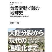 気候変動で読む地球史 限界地帯の自然と植生から(NHK出版) [電子書籍]