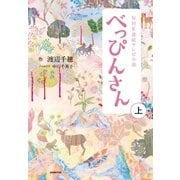 NHK連続テレビ小説 べっぴんさん 上(NHK出版) [電子書籍]