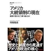 アメリカ大統領制の現在 権限の弱さをどう乗り越えるか(NHK出版) [電子書籍]