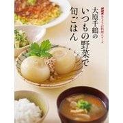 大原千鶴のいつもの野菜で旬ごはん(NHK出版) [電子書籍]