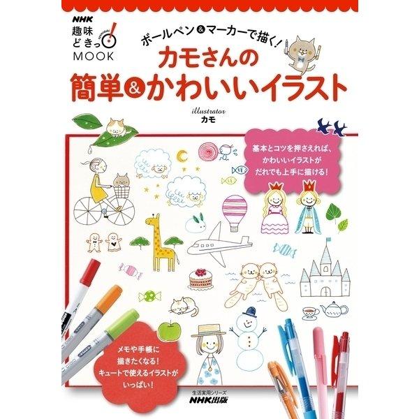 ボールペン&マーカーで描く! カモさんの簡単&かわいいイラスト(NHK出版) [電子書籍]