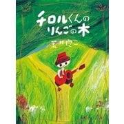 チロルくんのりんごの木(NHK出版) [電子書籍]