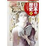 学習まんが 日本の歴史 11 ゆらぐ江戸幕府(集英社) [電子書籍]