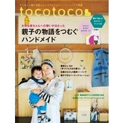 tocotoco36(第一プログレス) [電子書籍]