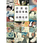 浮世絵鑑賞事典(KADOKAWA) [電子書籍]