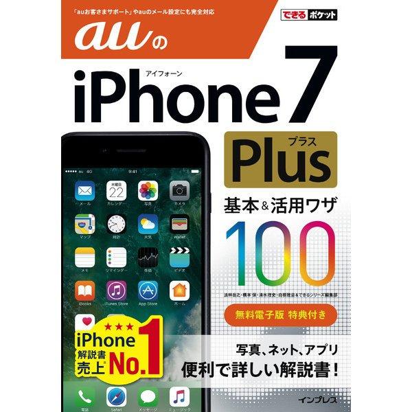 できるポケット auのiPhone 7 Plus 基本&活用ワザ 100(インプレス) [電子書籍]