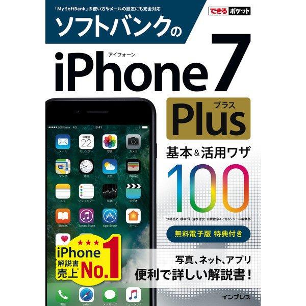 できるポケット ソフトバンクのiPhone 7 Plus 基本&活用ワザ 100(インプレス) [電子書籍]