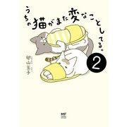 うちの猫がまた変なことしてる。2(KADOKAWA) [電子書籍]