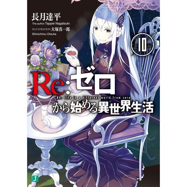 Re:ゼロから始める異世界生活 10(KADOKAWA) [電子書籍]