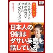 ネイティブに笑われないクールイングリッシュ ―日本人の9割はダサい英語を話している(インプレス) [電子書籍]
