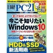 日経PC21 2016年12月号(日経BP社) [電子書籍]