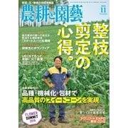 農耕と園芸 2016年11月号(誠文堂新光社) [電子書籍]