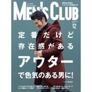 MEN'S CLUB (メンズクラブ) 2016年12月号(ハースト婦人画報社) [電子書籍]