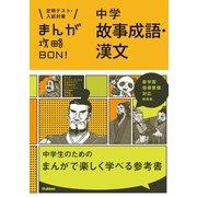 中学故事成語・漢文 新装版(学研) [電子書籍]