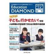 Education DIAMOND 2017年入学 中学受験特集 関東版 (秋号)(ダイヤモンド社) [電子書籍]