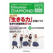 Education DIAMOND 2017年入学 中学受験特集 関西版(ダイヤモンド社) [電子書籍]