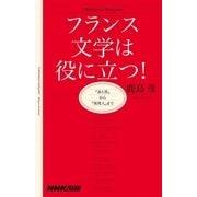 フランス文学は役に立つ! 『赤と黒』から『異邦人』まで(NHK出版) [電子書籍]