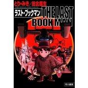 THE LAST BOOKMAN ラスト・ブックマン(早川書房) [電子書籍]