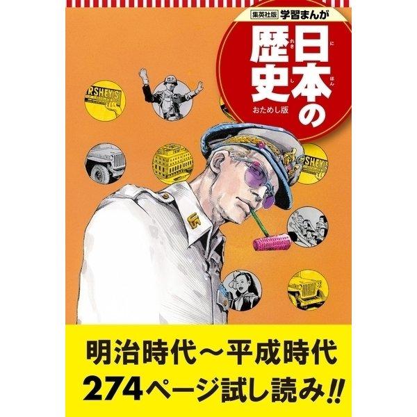 学習まんが 日本の歴史 試し読み版 2(集英社) [電子書籍]