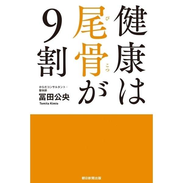 健康は尾骨が9割(朝日新聞出版) [電子書籍]
