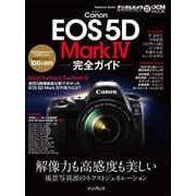 キヤノン EOS 5D Mark IV 完全ガイド(インプレス) [電子書籍]