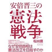 安倍晋三の憲法戦争(プレジデント社) [電子書籍]