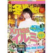 関西冬Walker2017(KADOKAWA) [電子書籍]
