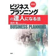 (新版)ビジネスプランニングの達人になる法(PHP研究所) [電子書籍]