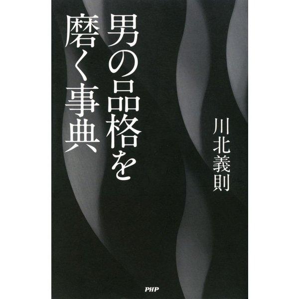 男の品格を磨く事典(PHP研究所) [電子書籍]