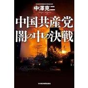 中国共産党 闇の中の決戦(日経BP社) [電子書籍]