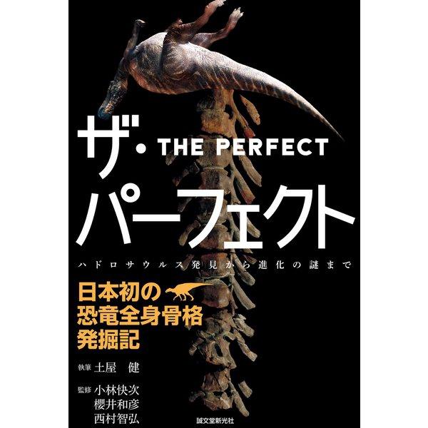 ザ・パーフェクト―日本初の恐竜全身骨格発掘記(誠文堂新光社) [電子書籍]