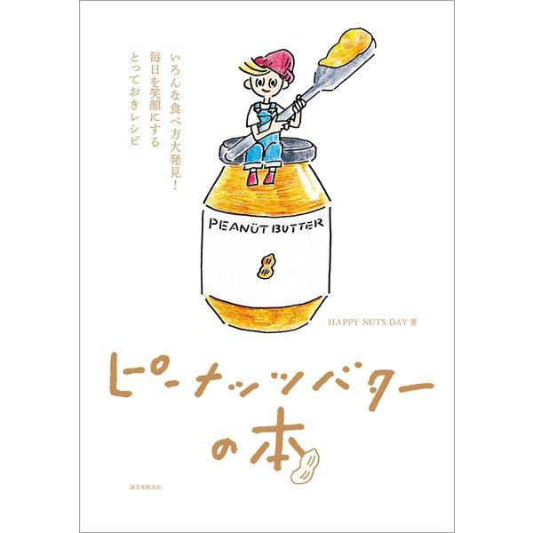 ピーナッツバターの本(誠文堂新光社) [電子書籍]
